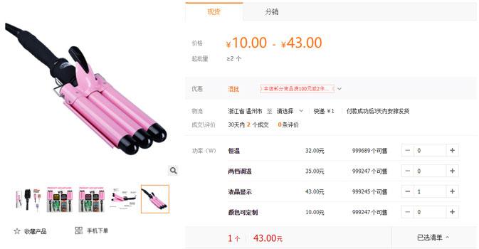 3 barrel curling iron wholesale