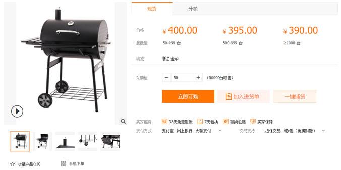 barbecue grill wholesale