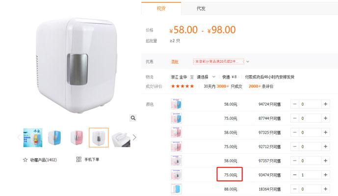 beauty fridge wholesale