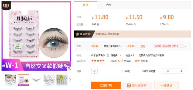 fake eyelashes wholesale