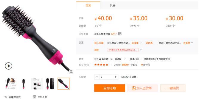 hot air brush wholesale