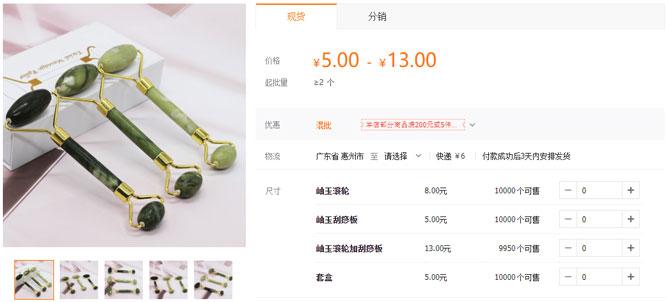 jade roller green wholesale