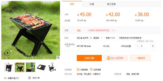 portable barbecue grill wholesale