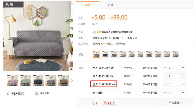 sofa cover wholesale