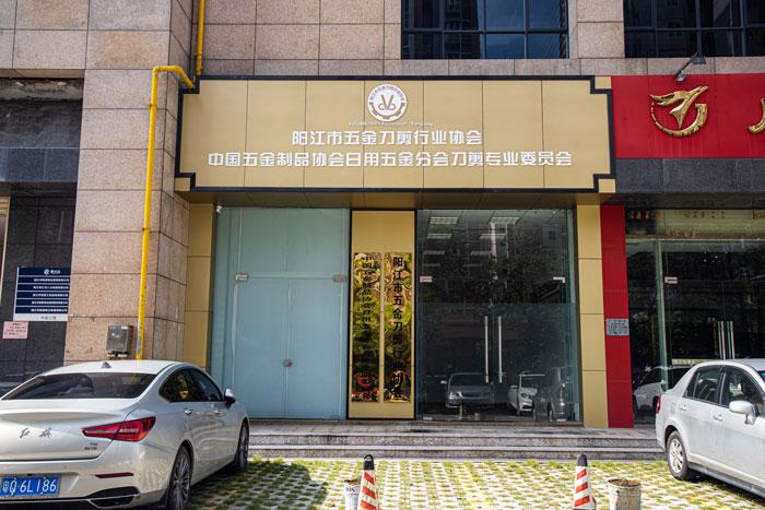 Yangjiang Hardware Knives and Scissors Industry Association